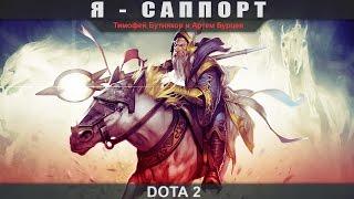 Dota 2 - Я-саппорт