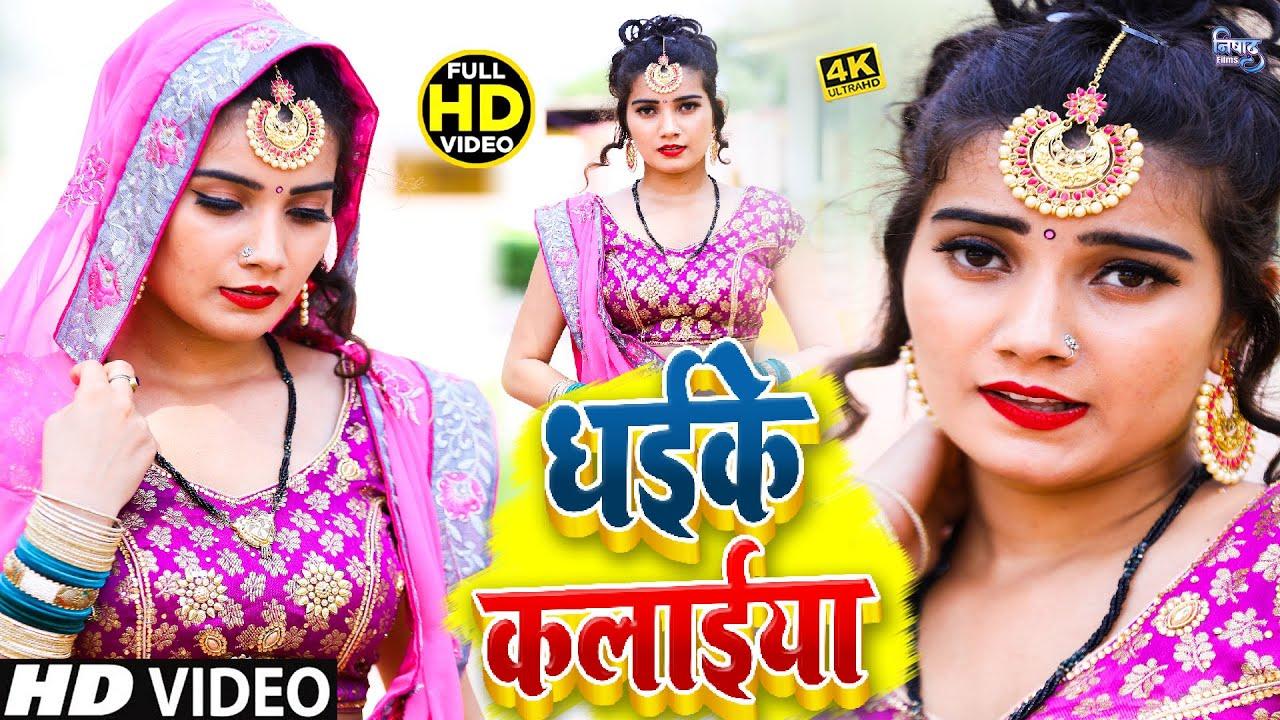 #VIDEO_SONG_2021 | धईके कलइया | Pankaj Mahi | Dhaike Kalaiya | Bhojpuri Hit Video 2021 | #DJGAANA