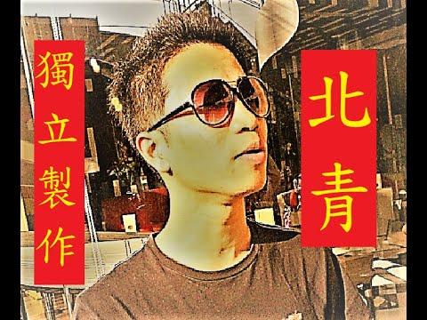 北青【獨立製作】南下高雄《鐵人三日》之心得感想