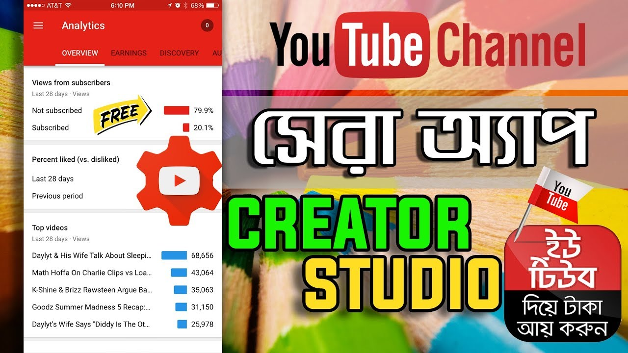 YouTube Creator Studio Beta New Updated Features 2018 Bangla Tutorial | App  Care BD