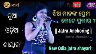Jatra Anchoring - ଝିଅ ମାନଙ୍କ ପ୍ରେମ କେତେ ପ୍ରକାରର ? Odia jatra shayari