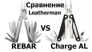 сравнение и выбор Leatherman Rebar vs Charge AL