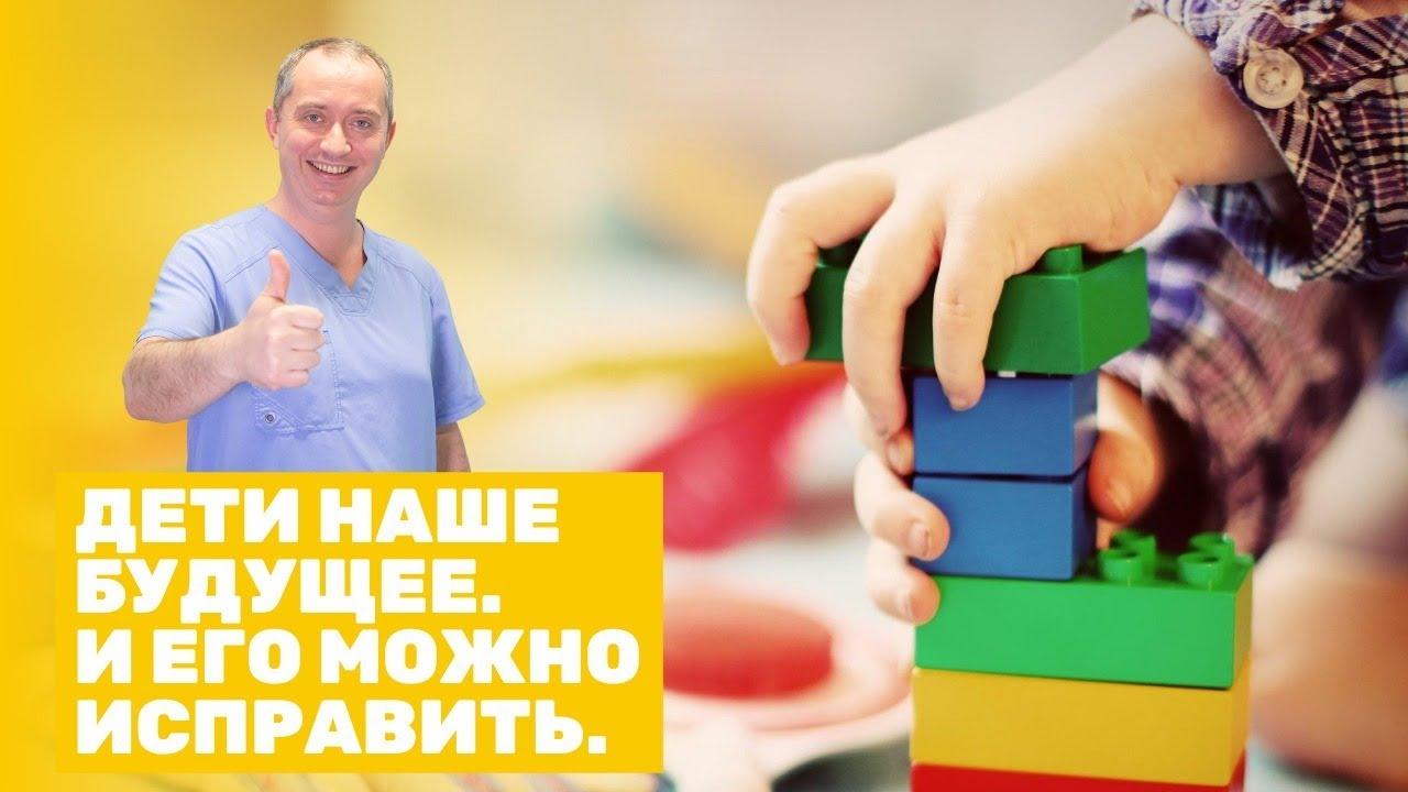 """Вебинар  доктора Шишонина """"Дети наше будущее. И его можно исправить"""""""