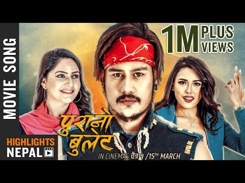 Mangshir 15 - New Nepali Movie PURANO BULLET Song 2018 | Anoop Bikram Shahi, Barsha Siwakoti