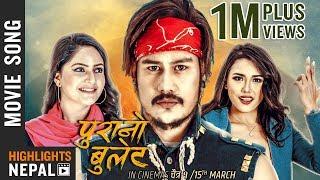 Mangshir 15 - New Nepali Movie PURANO BULLET Song 2018 | Anoop Bikram Shahi, Barsha Siwakoti