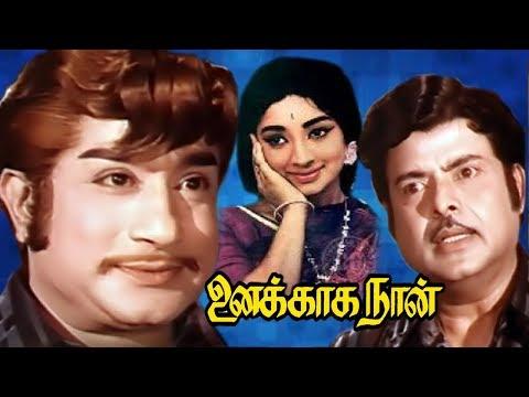 Unakkaga Naan | Tamil Classic Movie | Sivaji Ganesan,Gemini,Lakshm | M.S.Viswanathan | C.V.Rajendran