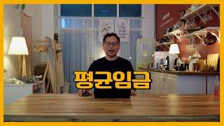 물리치료사의 평균임금 계산(Feat. 박성일 선생님 a…