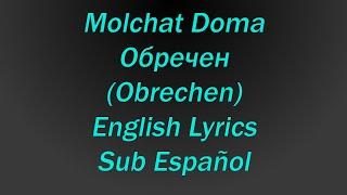 Molchat Doma - Обречен | Obrechen //English lyrics | Sub Español | текст//