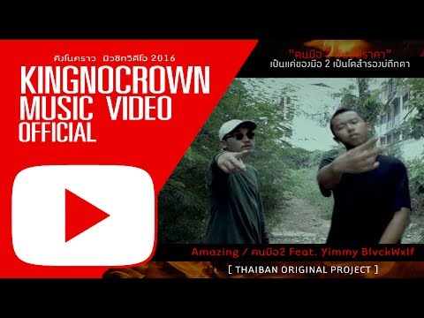 Amazing / คนมือ 2 Feat. Yimmy Padtohh (Official Music Video)