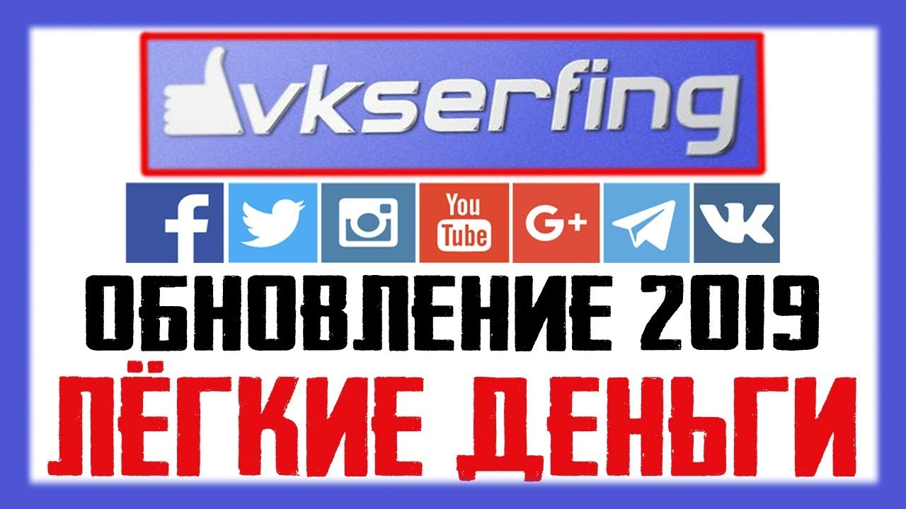 Лучший Сайт 2019 для Заработка на Соц Сетях/Обновление Vkserfing - Новые Соц Сети и много Заданий | Автоматический Заработок на Сайте