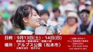 2014年9月13日(土)・14日(日)に松本市・アルプス公園で開...