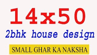 14x50 2bhk house design in hindhi II 2BHK HOUSE PLAN LOW COST II SMALL BUILDING PLAN
