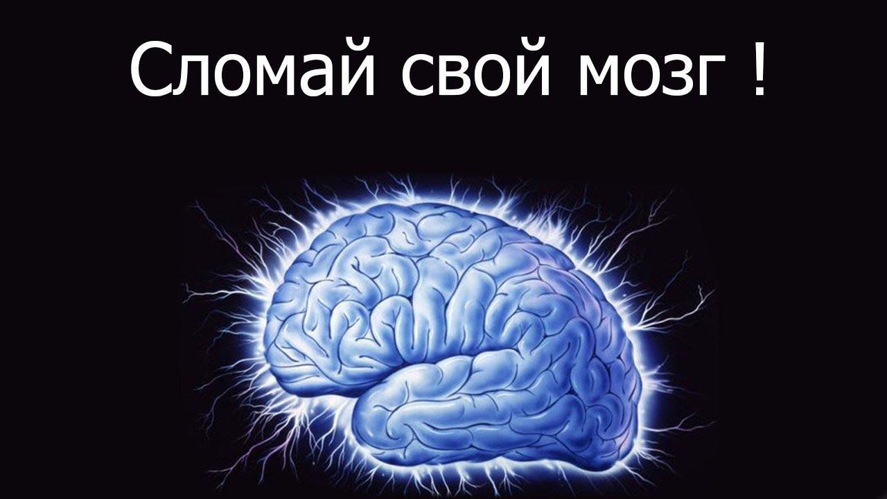 картинки сломай свой мозга обаятельная
