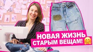 5 простых и ПОЛЕЗНЫХ СЕКРЕТОВ для ремонта одежды || Хочу Шить