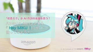 【初音ミク】Amazon Alexaスキル『Hey MIKU!』を使ってみよう!-「初音ミク」が人工知能(AI)作詞の楽曲を歌う!【Hatsune Miku】
