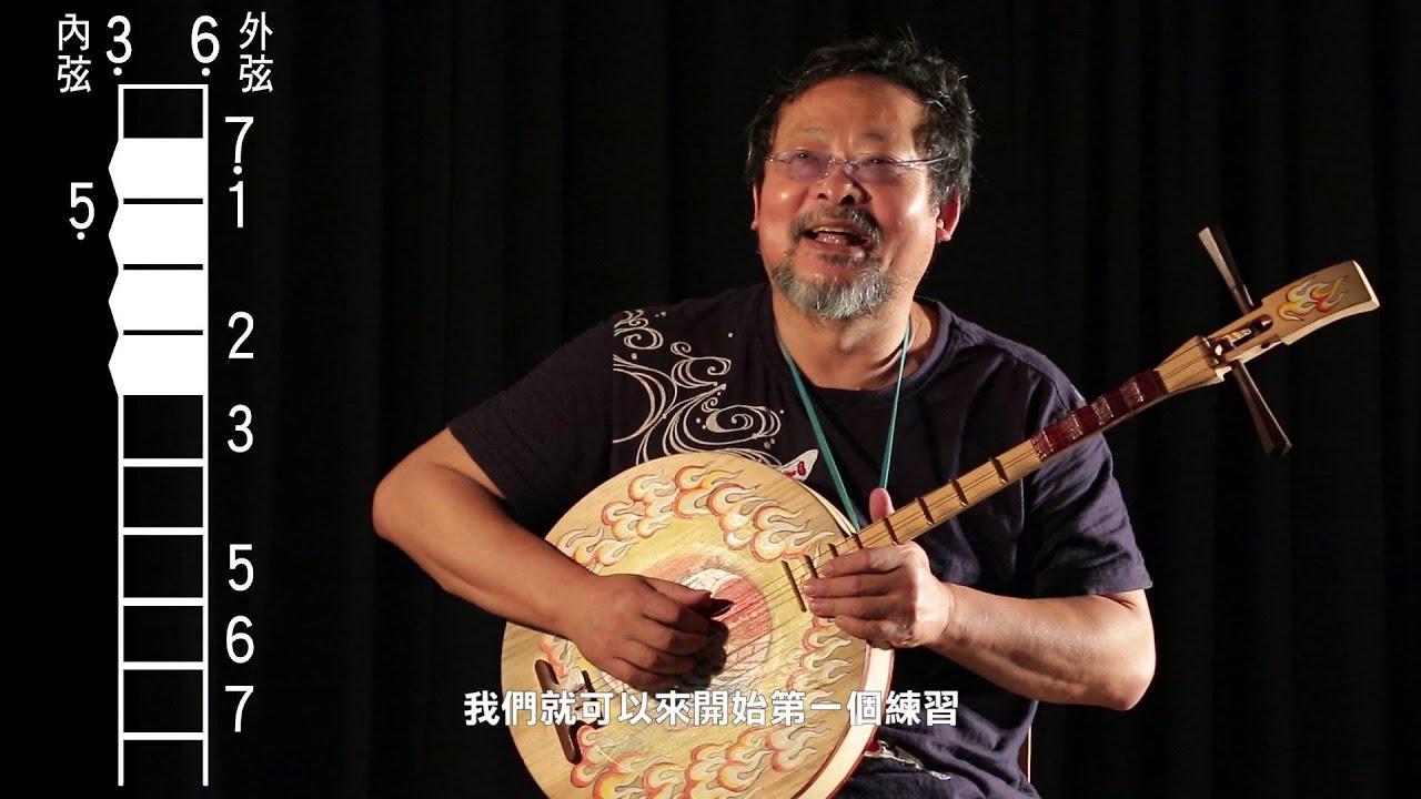 陳明章二音和弦理論-臺灣月琴第一課〈白翎鷥〉 - YouTube