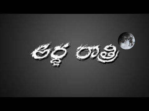 Download #Ardharatri...   HORROR TELUGU SHOT FILM  BY BHUMI ENTERTAINMENTS    NIGHT SHOOT   FULL THRILLER VID