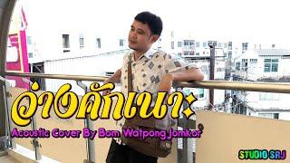 ว่างคักเนาะ - ภักดี ลายไทย [ Cover By Bom Watpong Jomkor ]