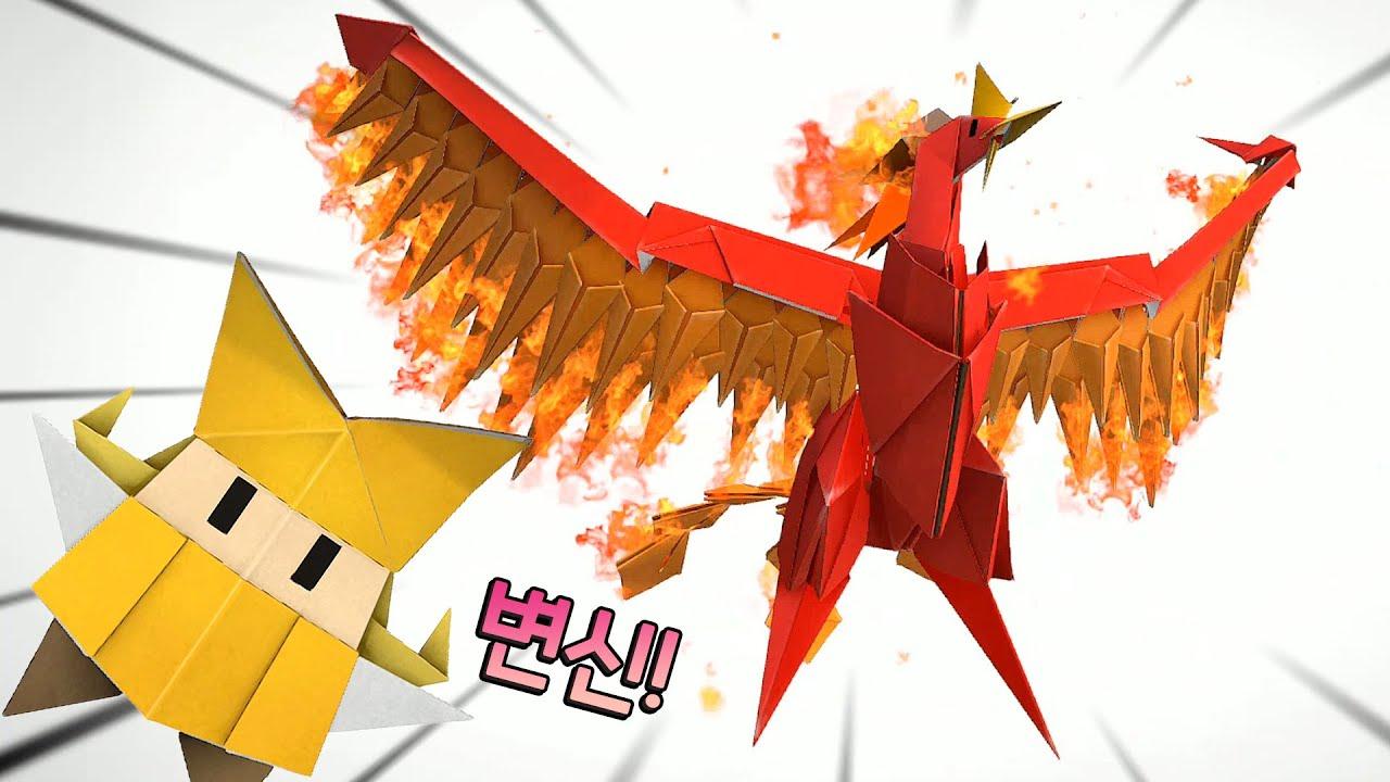 [닌텐도 스위치] 페이퍼 마리오 종이접기 킹7화 불의 신수 불사조로 변신했어요!!!