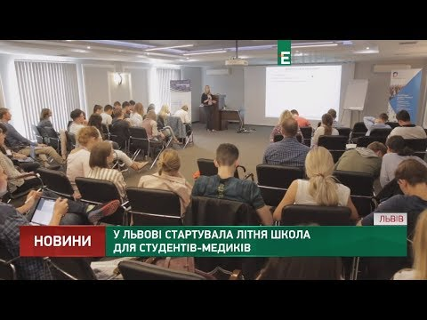 У Львові стартувала літня школа для студентів-медиків