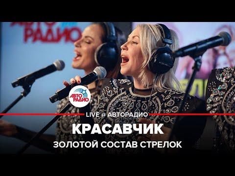 🅰️ Золотой Состав Стрелок - Красавчик (LIVE @ Авторадио)