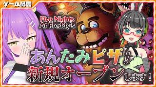 【Five Nights At Freddy's】あんたみピザ!新規オープンします!【あんず支店】