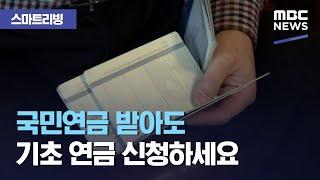 [스마트 리빙] 국민연금 받아도 기초 연금 신청하세요 (2021.01.15/뉴스투데이/MBC)