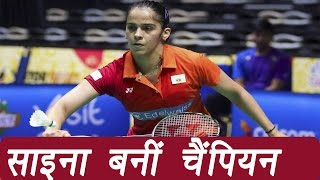 Saina Nehwal clinches Malaysian Masters Title 2017 | वनइंडिया हिंदी