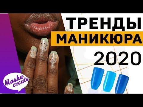 Модный МАНИКЮР 2020. Тенденции маникюра ВЕСНА-ЛЕТО 2020. НОВИНКИ Дизайна Ногтей