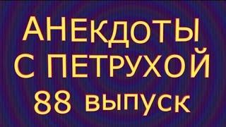 АНЕКДОТЫ С ПЕТРУХОЙ 88 выпуск