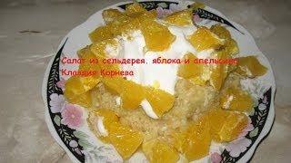 Салат из сельдерея , яблока и апельсина со сметаной