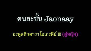 คนละชั้น Jaonaay Acoustic Karaoke คีย์ผู้หญิง
