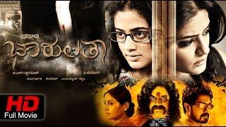 Charulatha ಚಾರುಲತಾ   Kannada New Horror Movie Full HD   Priyamani, Skanda   New Latest Kannada Movie