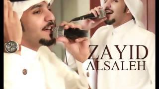 زايد الصالح - حبيبي نساني (النسخة الأصلية) | جلسة 2013