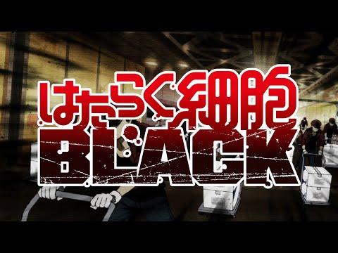 「はたらく細胞BLACK」2021年1月TVアニメ化決定PV
