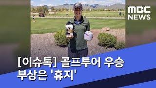 [이슈톡] 골프투어 우승 부상은 '휴지' (2020.0…