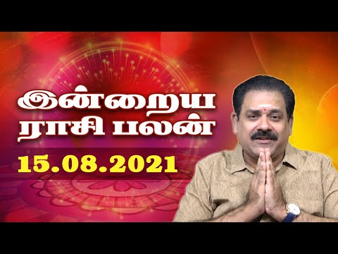 15.08.2021 | Indraya Rasi Palan | Today Rasi Palan | 9444453693 | Daily Rasi Palan | Swasthik Tv