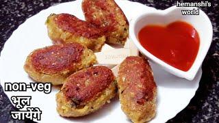 ऐसा veg नाश्ता जो देखने और खाने में पूरी तरीके से लगता है non-veg | Veg seek kabab -hemanshi