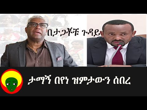 Ethiopia:ታማኝ በየነ ዝምታውን ሰበረ  Warning Message to Dr. Abiy Ahmed- From Tamagne Beyene