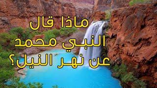 """حقائق لا تعرفها عن """"نهر النيل"""" اطول انهار العالم - وماذا قال عنه النبي محمد ؟ فيلم وثائقي #النيل"""