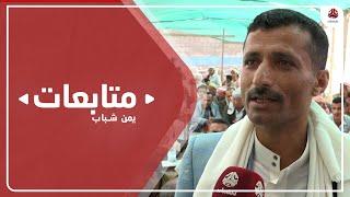 وجهاء جبل حبشي : مبادئ الحوثي تشكل خطرا على اليمنيين