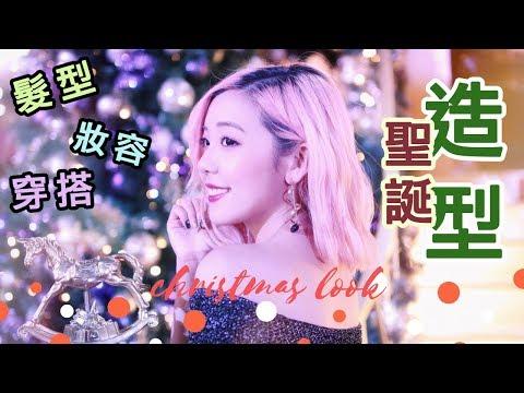 必看聖誕造型分享!🎄勁易上手髮型全教學!❤️ Christmas Party Look (Full Hair style tutorial) | Melo Lo