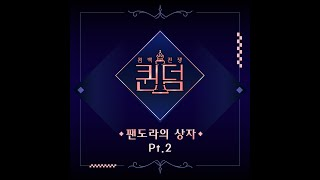 Park Bom - Eyes, Nose, Lips (눈, 코, 입) [1 hour / 1 hora]