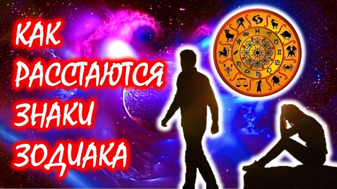 Как расстаются Знаки Зодиака 💔❌ Видео