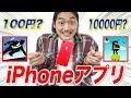 【比較検証】100円 vs 10000円!iPhoneゲームアプリの完成度の差がすごいwww
