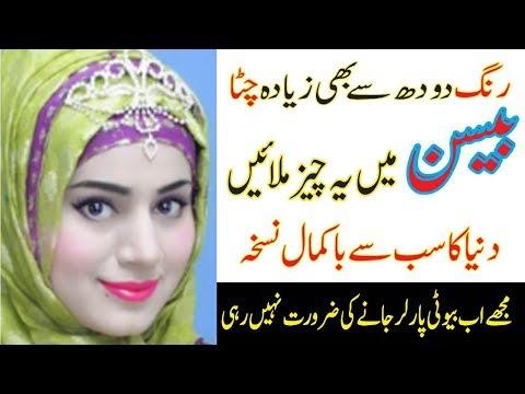 Besan Ke Istemal Se Rang Gora Karne Ka Tarika | Face Beauty Tips in Urdu / Hindi