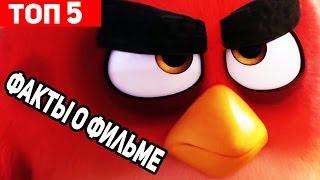 Angry birds в кино - 5 интересных фактов о фильме