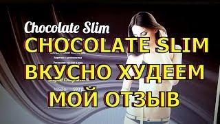 Chocolate slim. Шоколад для похудения. Мой отзыв. Худеем вкусно.