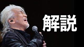 玉置浩二 圧倒的な歌唱力について