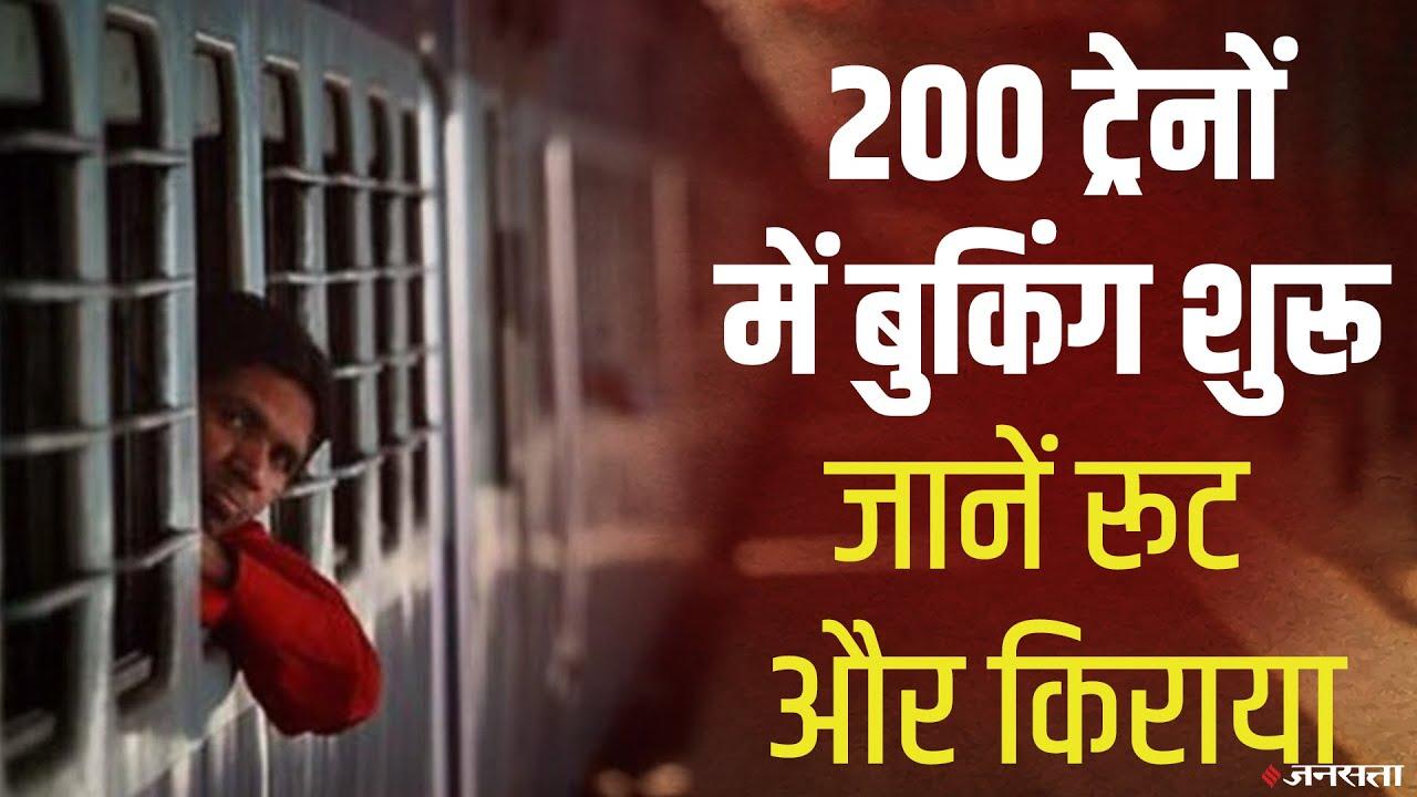 Indian Railway: 1 June से चलेंगी 200 नई ट्रेने, कैसे मिलेगी टिकट और क्या होगा किराया?